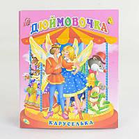 "Гр Карусель-панорамка (рус) ""Дюймовочка"" 9789669353627"
