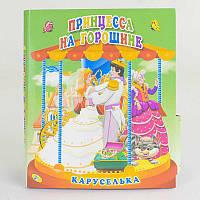 "Гр Карусель-панорамка (рус) ""Принцесса на горошине"" 9789669353641 (10)"