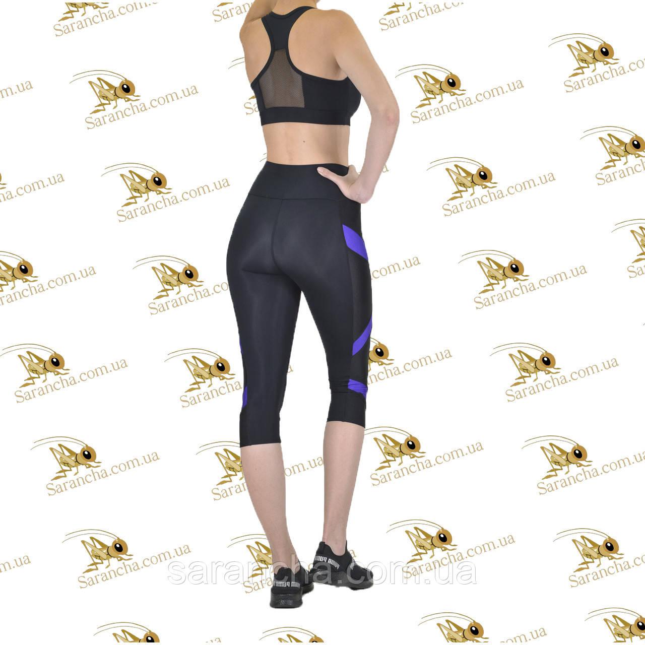 Женский спортивный комплект с фиолетовыми вставками из эластана