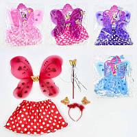 Карнавальный набор для девочки Бабочка C 31249 (100) 4 предмета: юбка, крылья, жезл, ободок