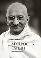 Мудрость Ганди. Мысли и изречения. Махатма Ганди, Гомер Джек (ред.)