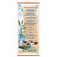 Панно 31,5х75 см «Десять заповедей» в подарочной упаковке (ПКТ-64)