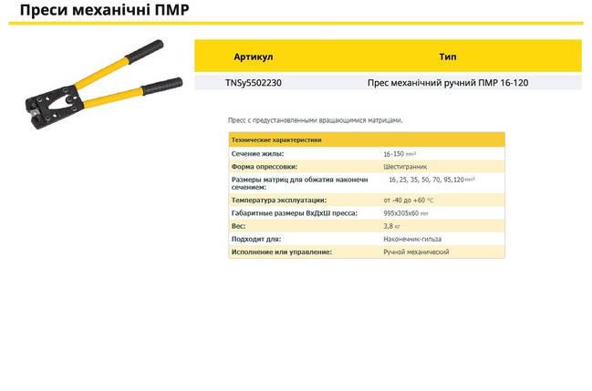 Пресс механический ручной ПМР 16-120 TechnoSystems TNSy5502230, фото 2