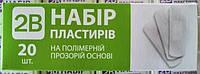 Набір пластирів 20шт 19*72мм на полімерній основі (1/20)