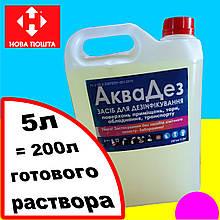 АКВАДЕЗ дезинфектор - концентрат канистра 5л от производителя купить в Украине