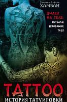 История татуировки. Ритуалы, верования, табу. Хамбили У. Д.
