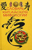 Словарь китайской мифологии. Кукарина М. А.