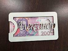Купюрница-открытка для денег с надписью именная