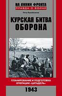 """Курская битва. Оборона. Планирование и подготовка операции """"Цитадель"""". 1943. Букейханов П. Е."""