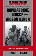 Варшавское шоссе - любой ценой. Трагедия Зайцевой горы. 1942-1943. Ильюшечкин А. А., Мосягин М. Н.