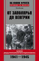 От Заполярья до Венгрии. Записки двадцатичетырехлетнего подполковника 1941-1945. Боград П. Л.