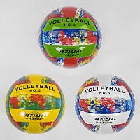 Мяч Волейбольный С 40216 (80) №5 - 3 вида, материал мягкая EVA, 230 грамм, резиновый баллон