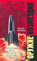 Оружие возмездия. Баллистические ракеты Третьего Рейха - британская и немецкая точки зрения. Ирвинг Д.