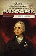 Жизнь и дипломатическая деятельность графа С.Р.Воронцова. Захарова О. Ю.