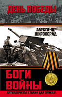 Боги войны. «Артиллеристы, Сталин дал приказ!». Широкорад А. Б.
