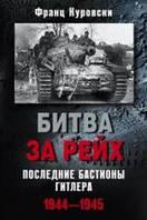Битва за рейх. Последние бастионы Гитлера 1944-1945. Куровски Ф.