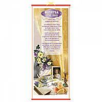 Панно 31,5х75 см «Молитва Отче наш» в подарочной упаковке (ПКТ-62)