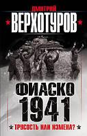Фиаско 1941: трусость или измена?. Верхотуров Д. Н.