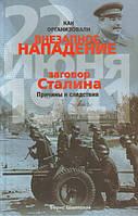 """Как организовали """"внезапное"""" нападение 22 июня 1941. Заговор Сталина. Причины и следствия. Шапталов Б. Н."""