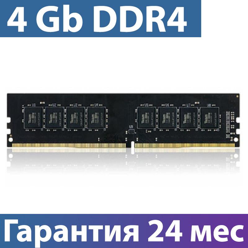 Оперативная память 4 Гб/Gb DDR4, 2400 MHz, Team Elite, 16-16-16, 1.2V (TED44G2400C1601)
