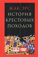 История крестовых походов . Эрс Ж.