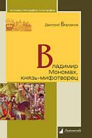 Владимир Мономах,князь-мифотворец. Боровков Д. А.