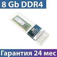 Оперативная память для ноутбука 8 Гб/Gb DDR4, 2666 MHz, Goodram, 1.2V (GR2666S464L19S/8G)