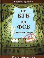 От КГБ до ФСБ. Записки опера . Горленко С. Г.