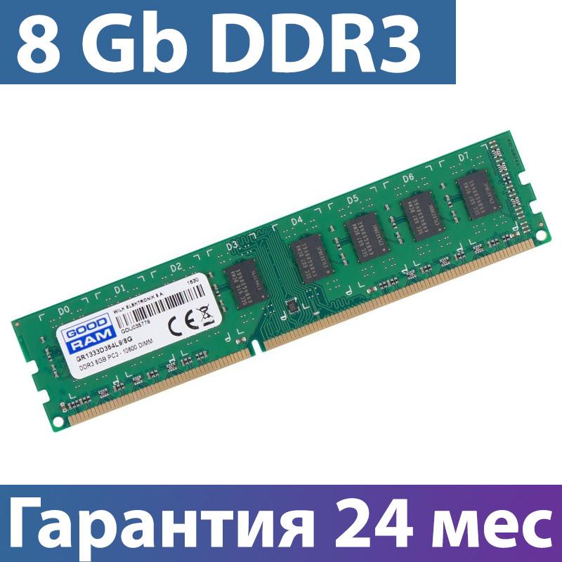 Оперативная память 8 Гб/Gb DDR3 1333 MHz, Goodram, 9-9-9-24, 1.5V (GR1333D364L9/8G)