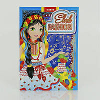 "Гр Книга-игрушка ""Elvik Fashion модель 5"" 9789662832358 Р (15)"