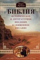 Библия. Историческое и литературное введение в Священное Писание. Эрман Б.