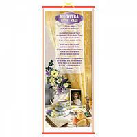 Панно 31,5х75 см «Благословення дому» в подарунковій упаковці (ПКТ-56)