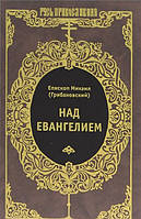 Над Евангелием. Грибановский М. М.