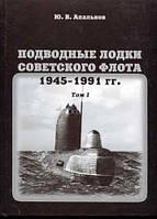 Подводные лодки Советского флота 1945-1991 гг. Том 1. Апальков Ю. В.