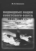 Подводные лодки советского флота 1945-1991 гг. Том 4. Зарубежные аналоги. Апальков Ю. В.