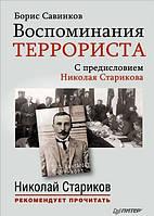 Воспоминания террориста  . Савинков Б. В.