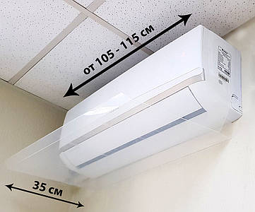 Защитный экран, Дефлектор, Экран-отражатель на кондиционер от 105 до 115 см
