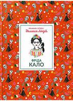 Маленькі історії Великих Людей. Фріда Кало