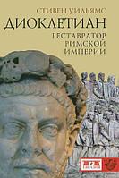 Диоклетиан. Реставратор Римской империи. Уильямс С.