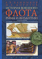 История военного флота Рима и Византии. Банников А. В., Морозов М. А.