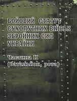 Бойовий статут Сухопутних військ Збройних Сил України. Частина ІІ (батальйон, рота)