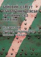 Бойовий статут Сухопутних військ Збройних Сил України. Частина ІІІ ( взвод, відділення, екіпаж танка)