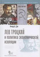 Лев Троцкий и политика экономической изоляции. Дэй Р.