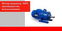 Мотор-редуктора 3МП: преимущества использования
