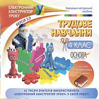 Трудове навчання. 4 клас. За підручником І. М. Веремійчика, В. П. Тименка