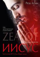 Zealot. Иисус: биография фанатика. Аслан Р.