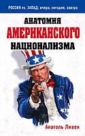 Анатомия американского национализма. Ливен А.