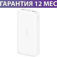 Повербанк 20000 mAh, Xiaomi Redmi Power Bank White (VXN4285) (ОРИГИНАЛ)