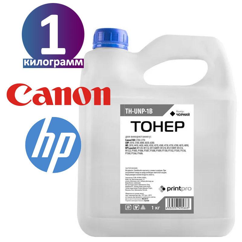Тонер HP LJ P1005/1505/M1120/M1522, Canon LBP-3010/3100/3250, 1 кг, PrintPro (TH-UNP-1B)
