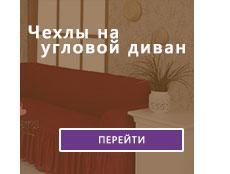 Чехлы на угловой диван на сайте flamingo.net.ua